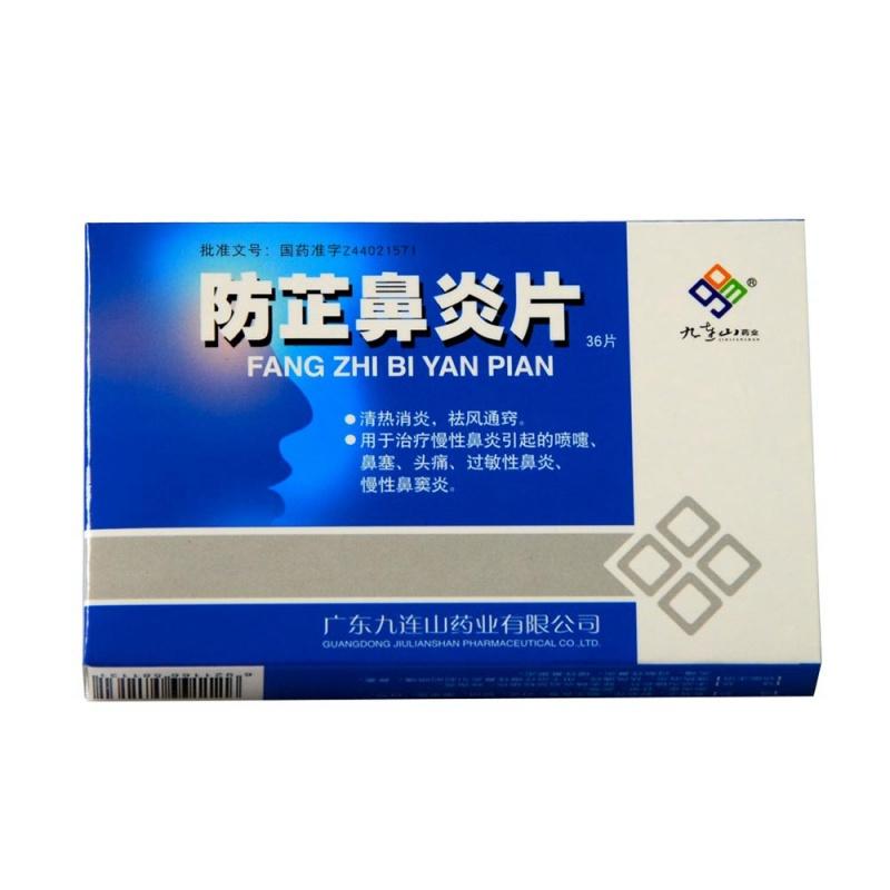 防芷鼻炎片(九连山药业)