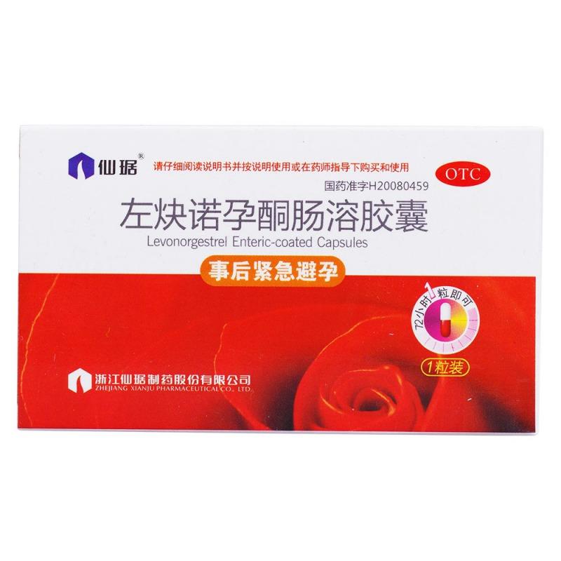 左炔诺孕酮肠溶胶囊(仙琚)