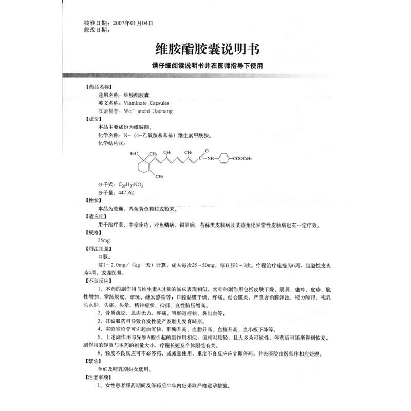 维胺酯胶囊(良福)