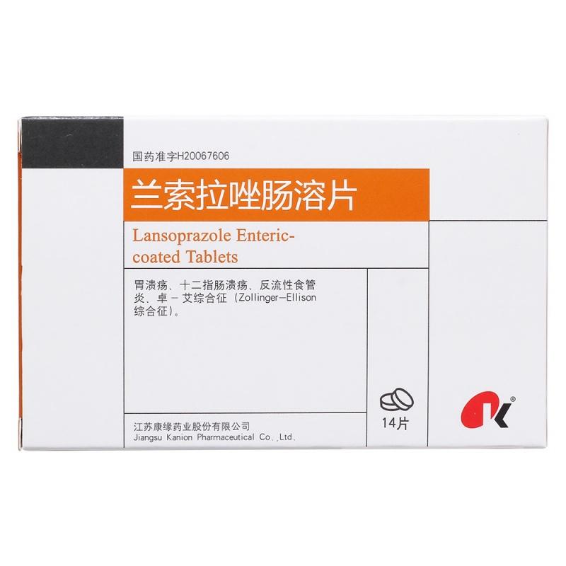 兰索拉唑肠溶片(康缘药业)