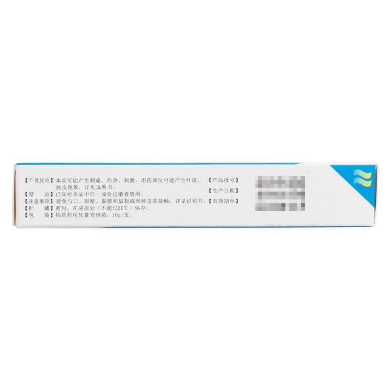 异维A酸红霉素凝胶(童诺)