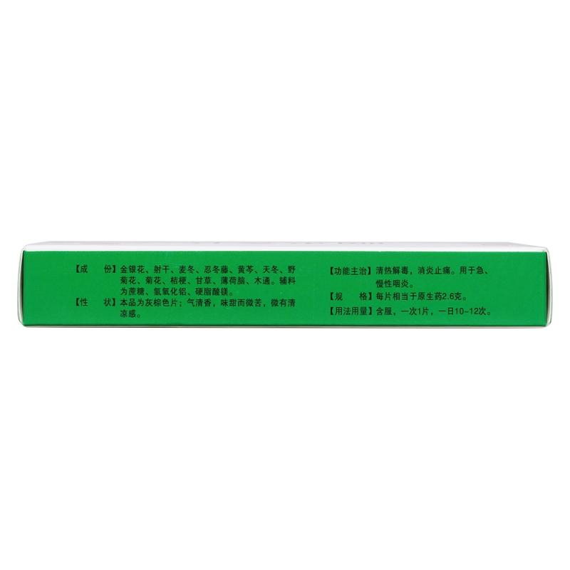 咽炎含片(博爱)