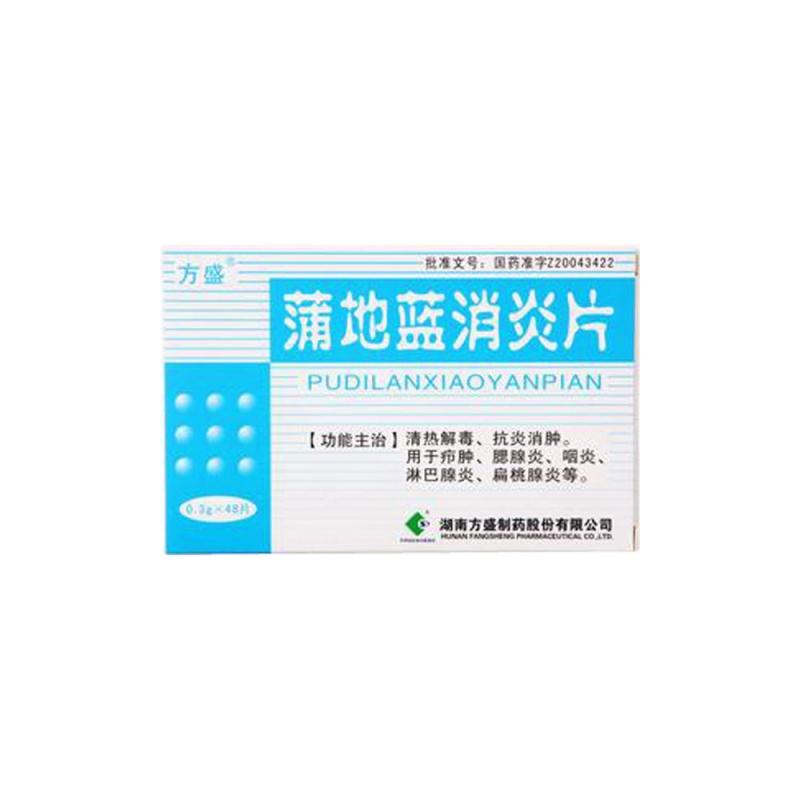 蒲地蓝消炎片(仙尼安)