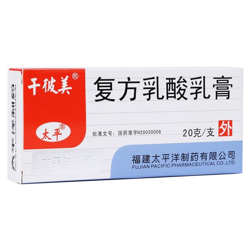 复方乳酸乳膏(干彼美)