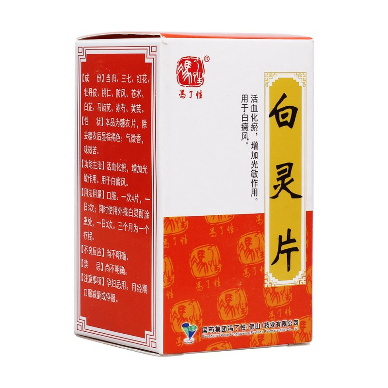 白灵片(冯了性)
