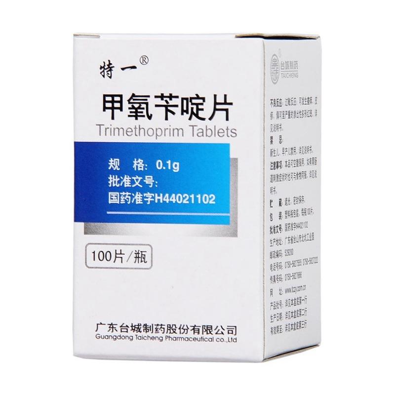 甲氧苄啶片(特一)