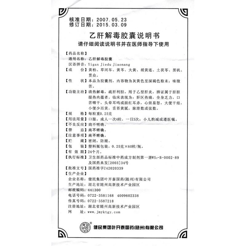乙肝解毒胶囊(健民)