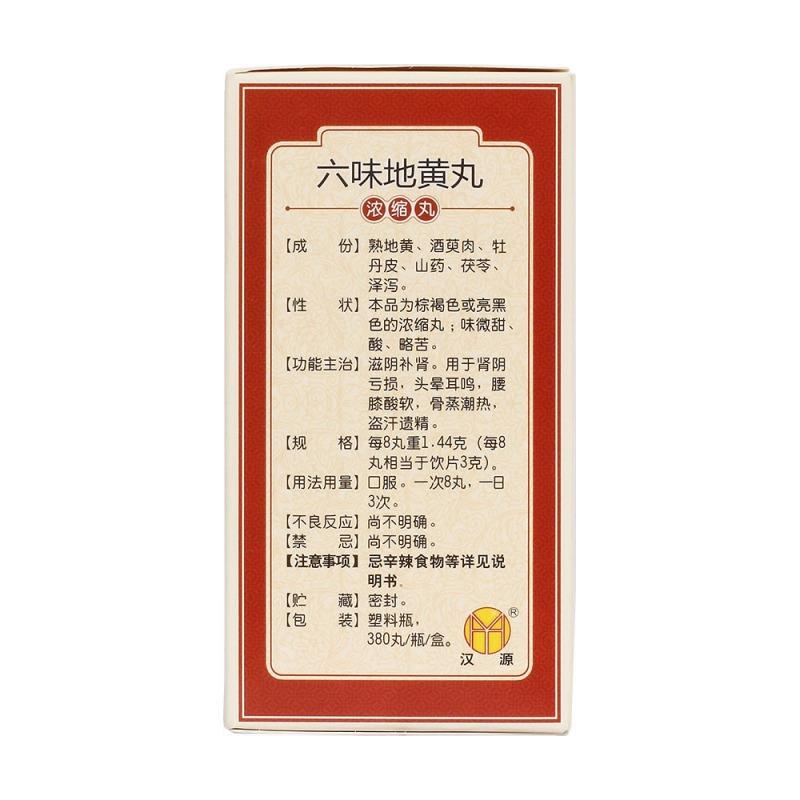 六味地黄丸(唐王)