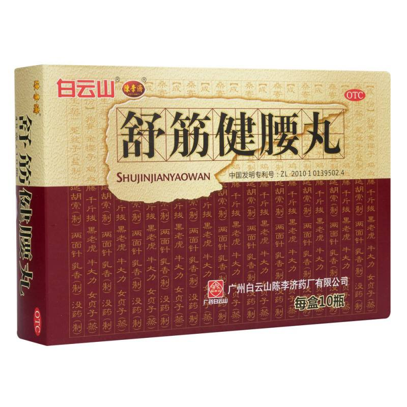 舒筋健腰丸(陈李济)