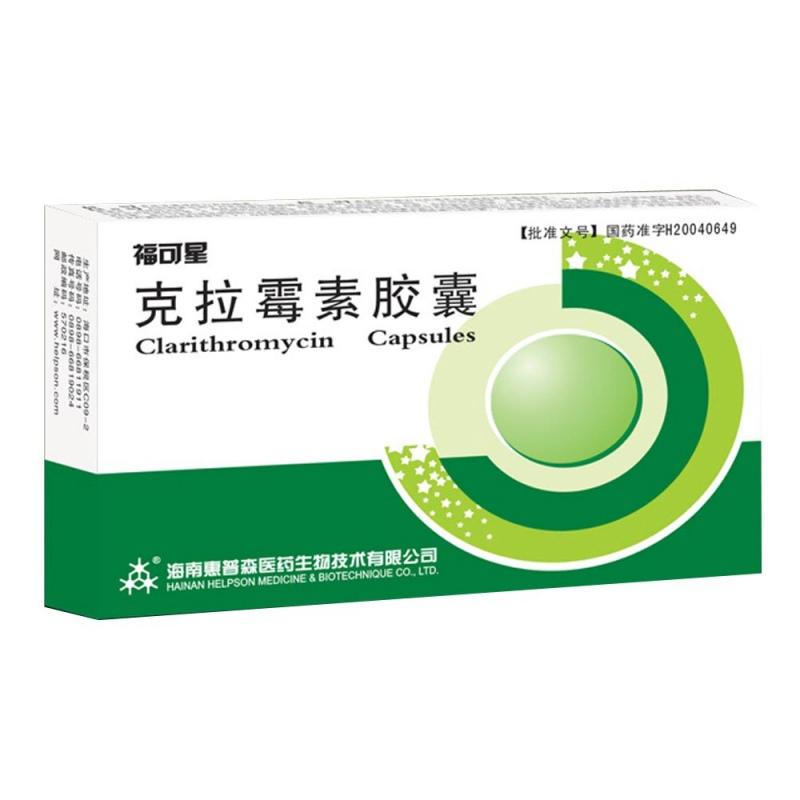 克拉霉素胶囊(福可星)
