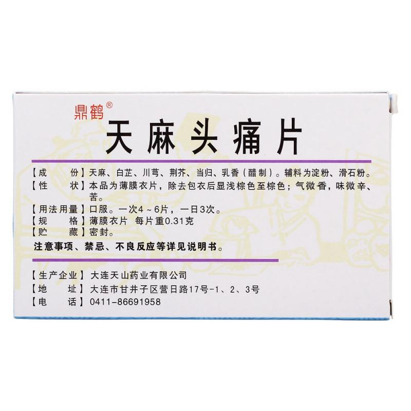 天麻头痛片(鼎鹤)