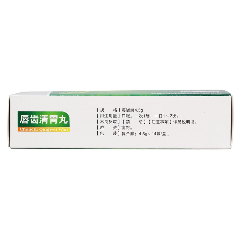 唇齿清胃丸(普林松)