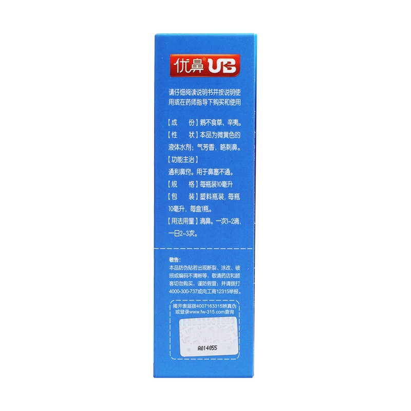鼻通宁滴剂(优鼻UB)