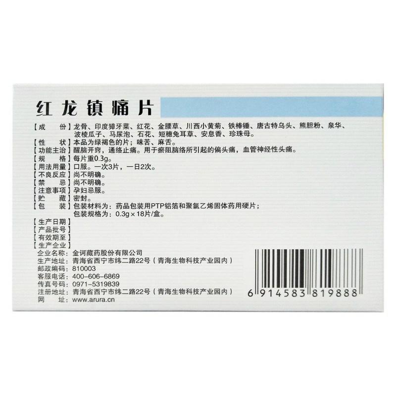 红龙镇痛片(金诃)