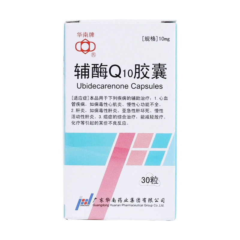 辅酶Q10胶囊(华南牌)