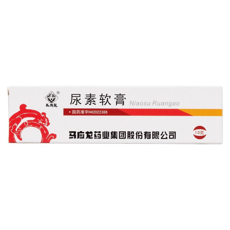 尿素软膏(马应龙)