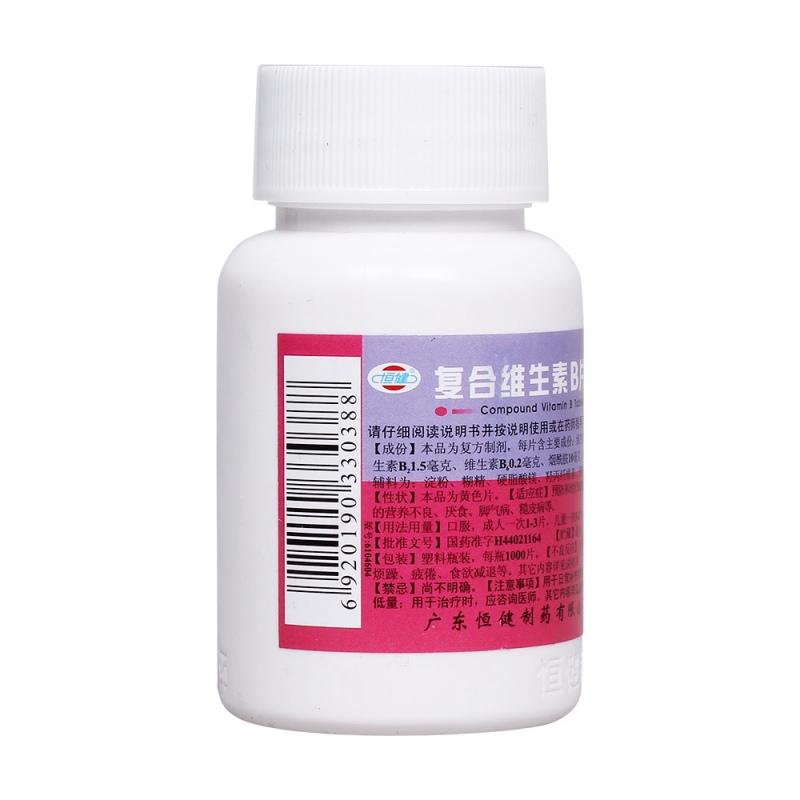 肌苷片的功效与作用_复合维生素B片(恒健)价格-说明书-功效与作用-副作用-39药品通