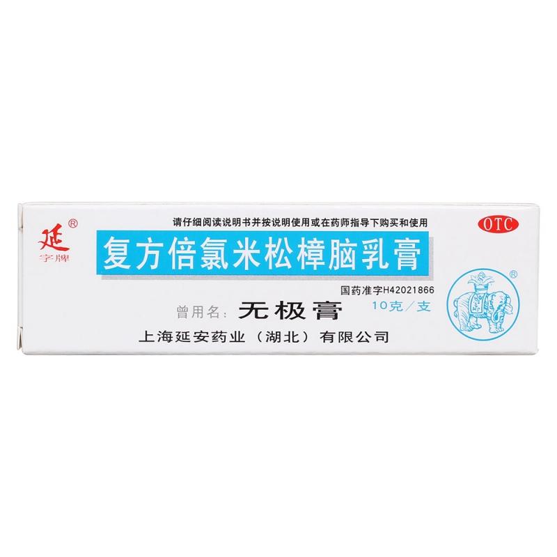复方倍氯米松樟脑乳膏(延字牌)