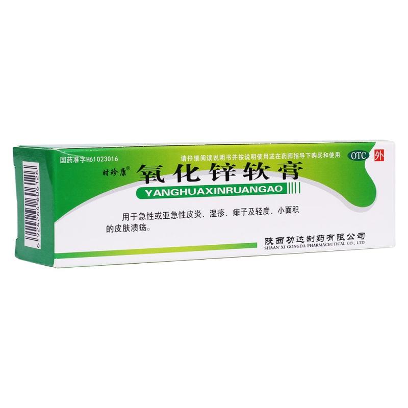 氧化锌软膏(时珍康)