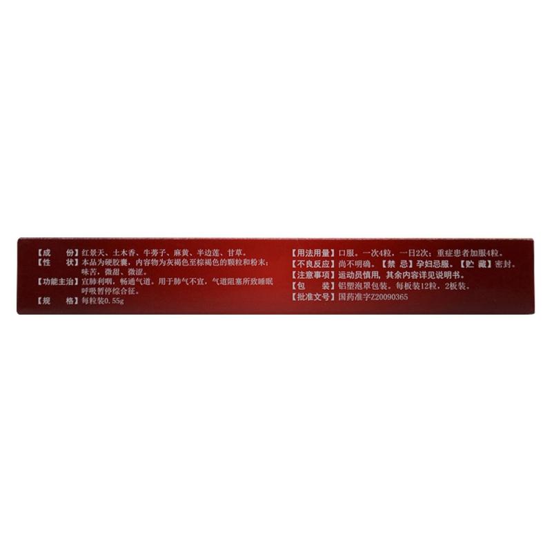 红草止鼾胶囊(康恩贝)