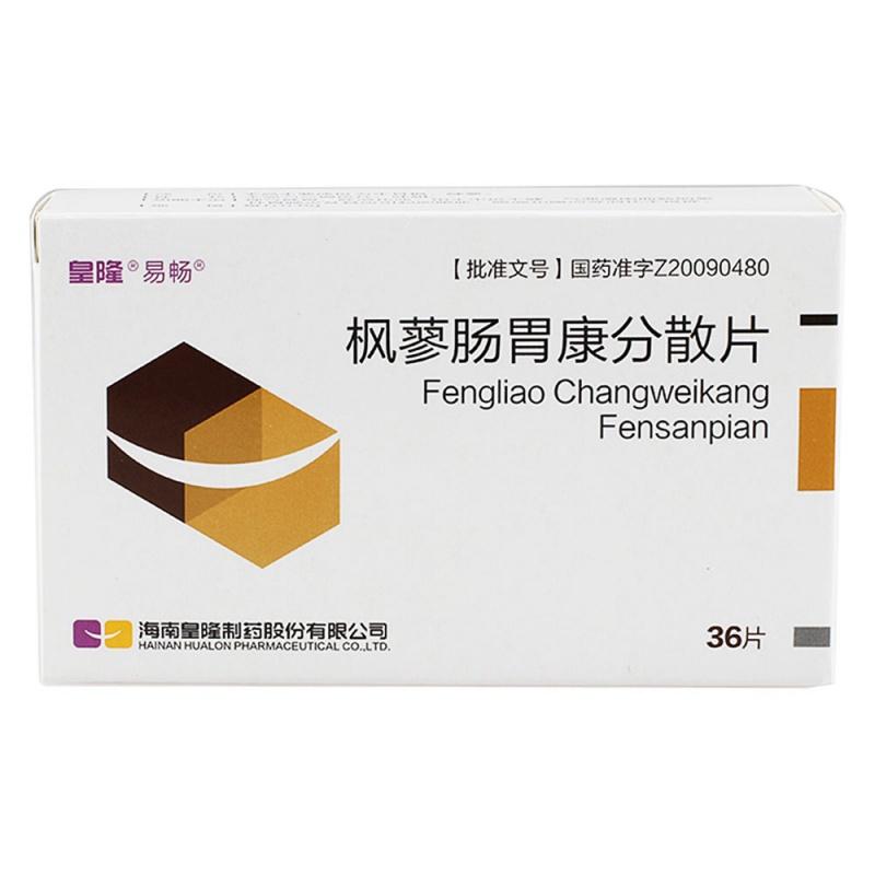 枫蓼肠胃康分散片(皇隆)