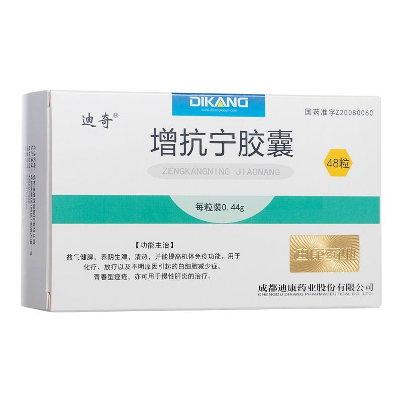 增抗宁胶囊(迪康)