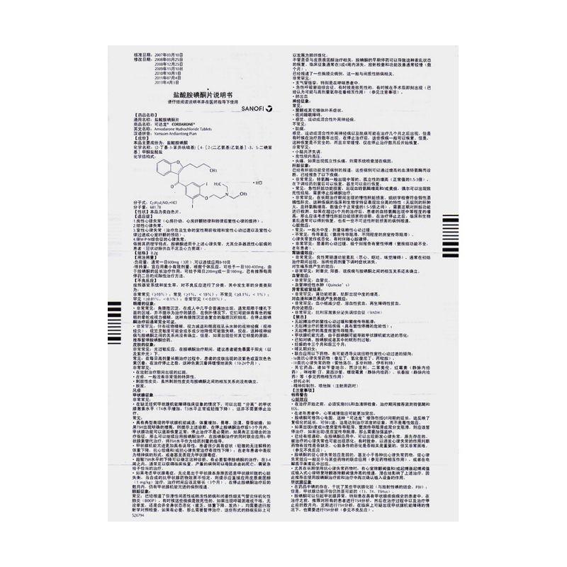 盐酸胺碘酮片(可达龙)