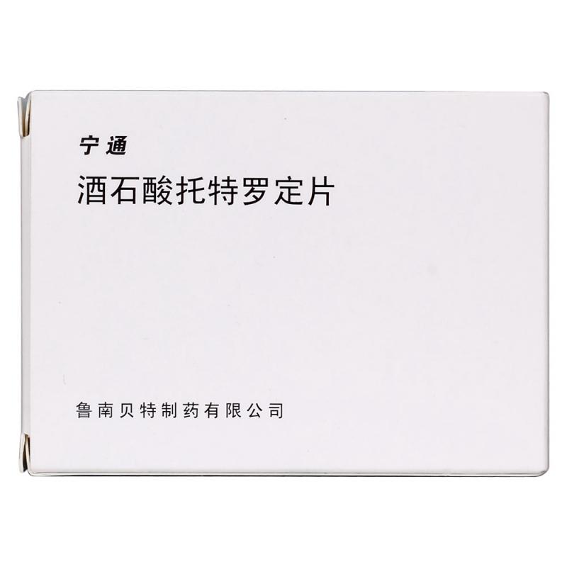酒石酸托特罗定片(宁通)