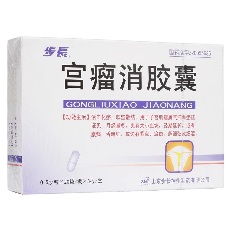 宫瘤消胶囊(步长)