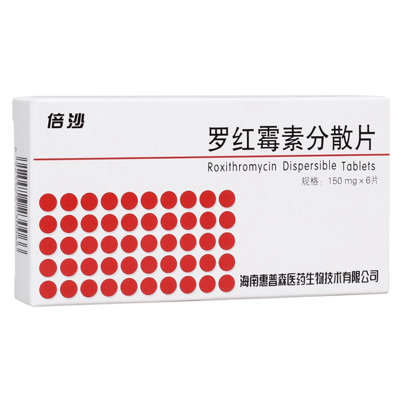 罗红霉素分散片(倍沙)