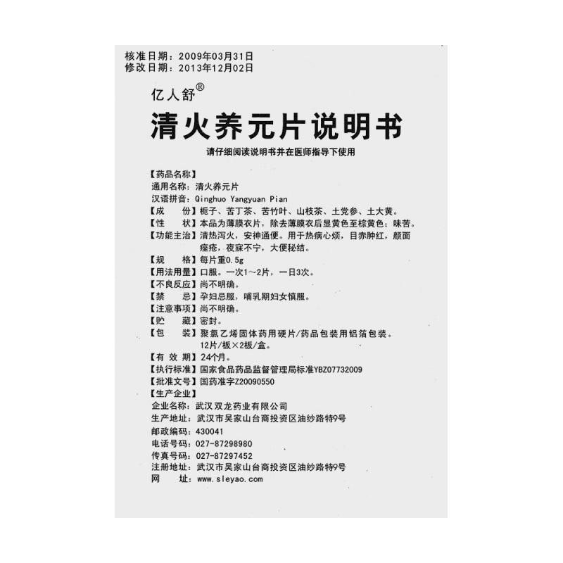 清火养元片(亿人舒)