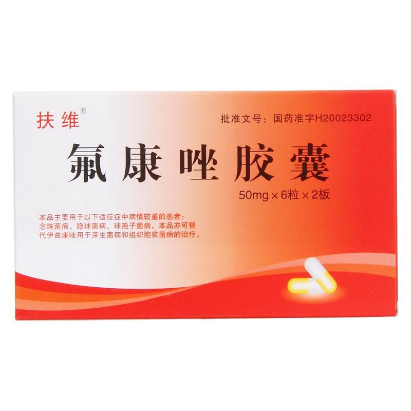 氟康唑胶囊(扶维)