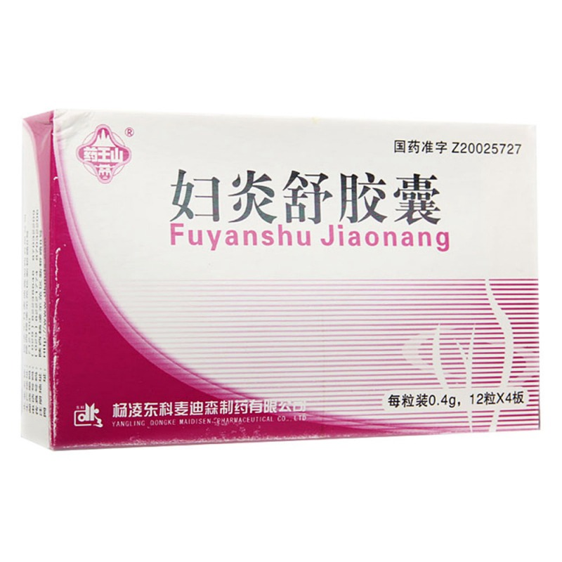 妇炎舒胶囊(药王山)