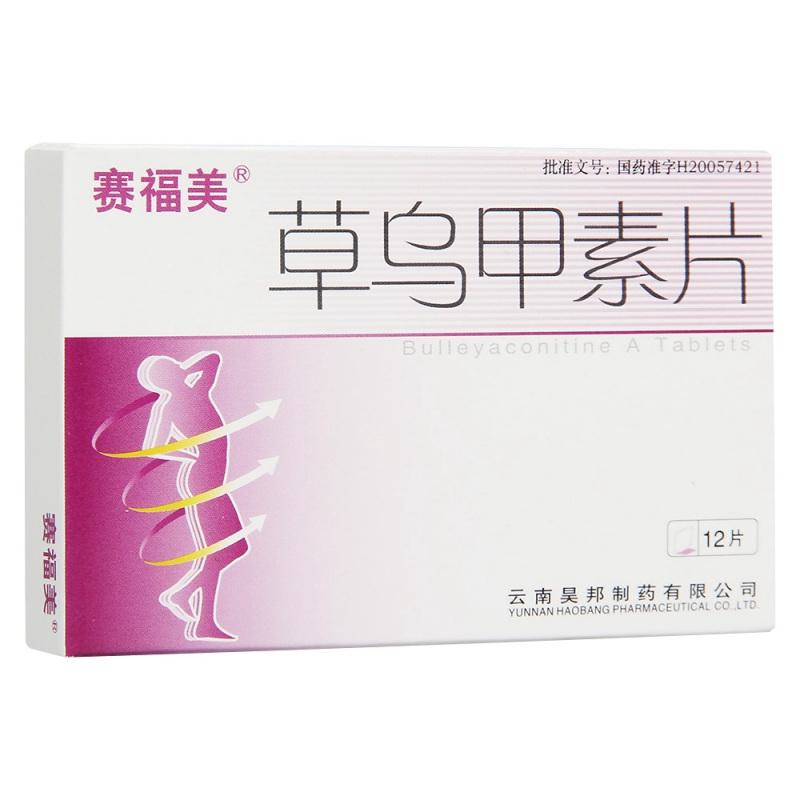 草乌甲素片(赛福美)