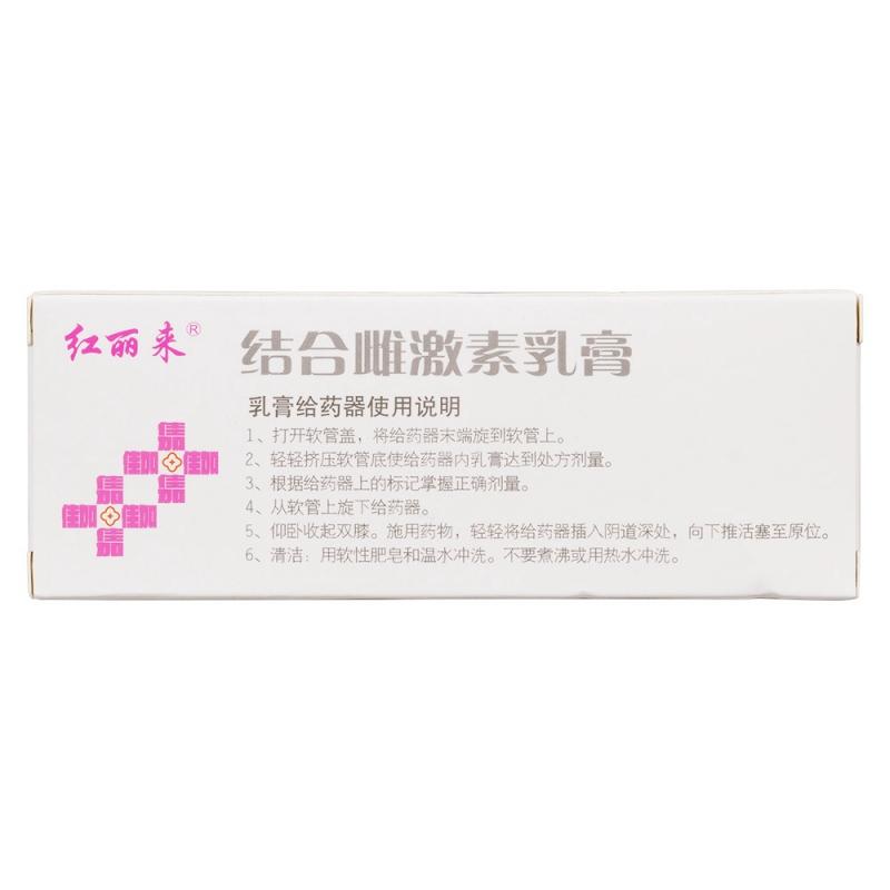 结合雌激素乳膏(红丽来)