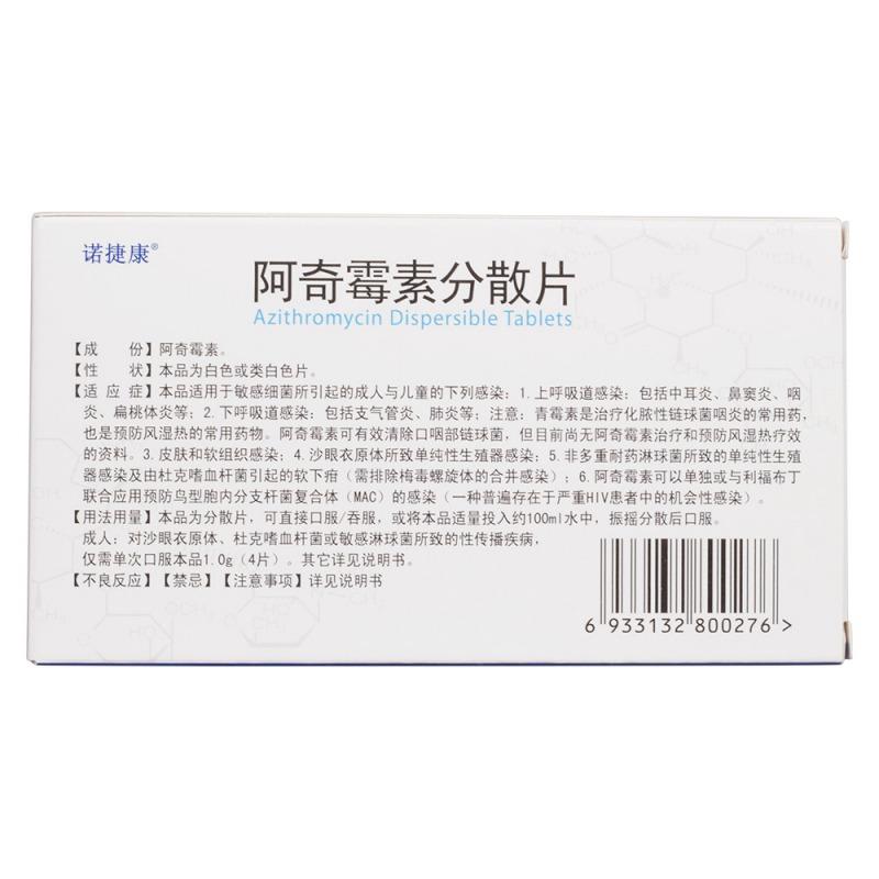 阿奇霉素分散片(阿宁)