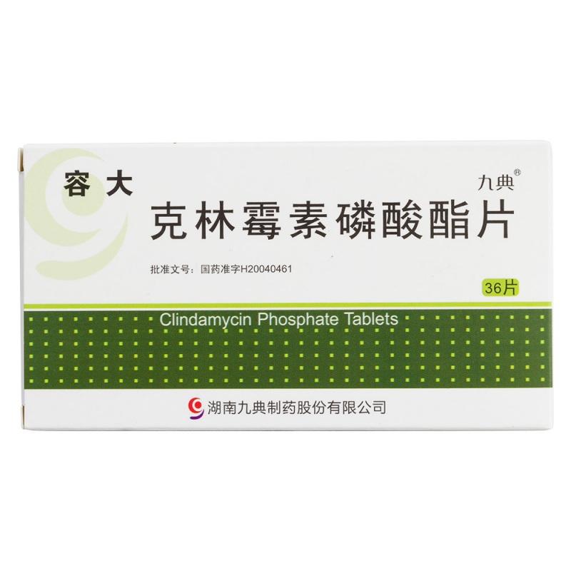克林霉素磷酸酯片(容大)