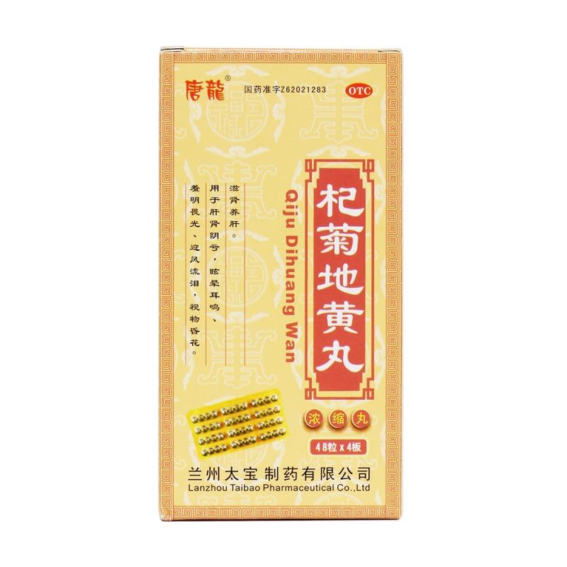 杞菊地黄丸(唐龙)(浓缩丸)