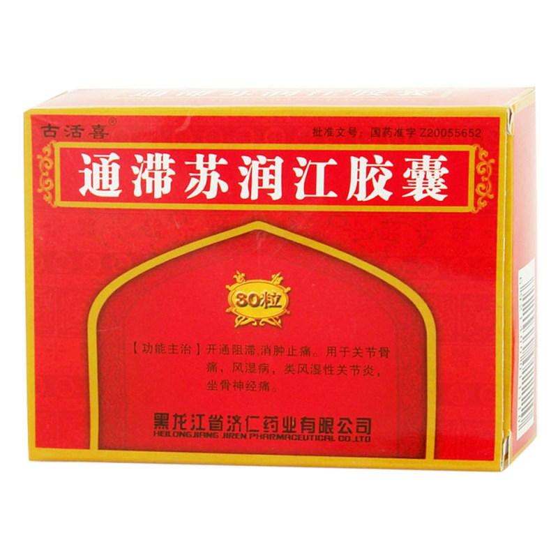 通滞苏润江胶囊(古活喜)