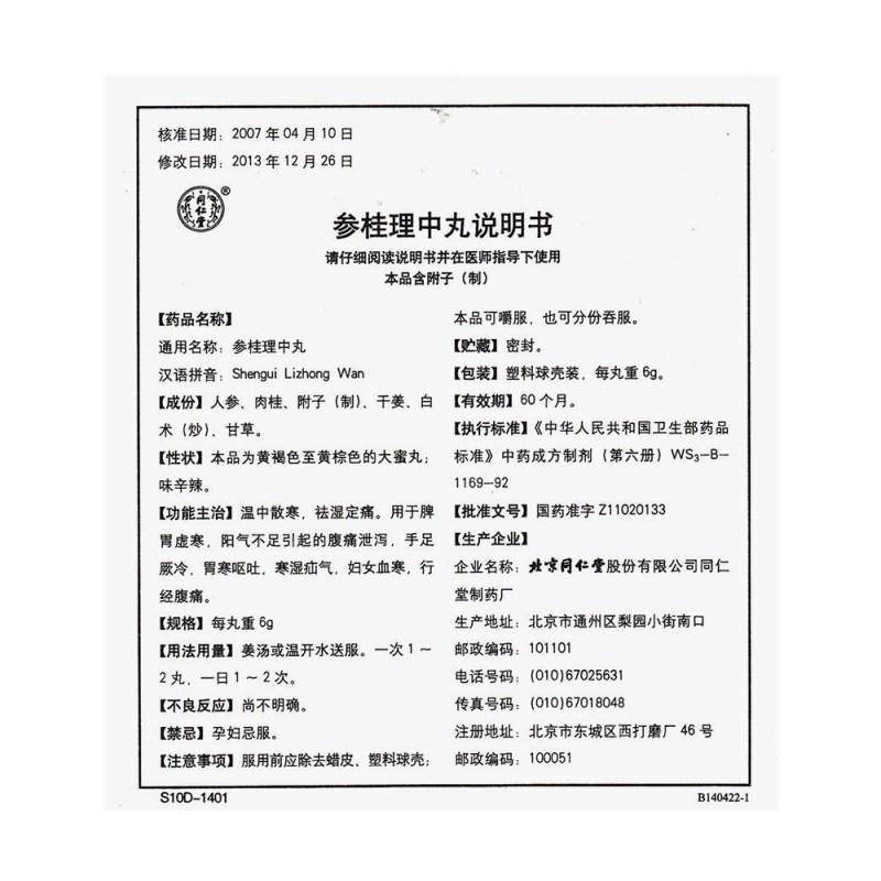 参桂理中丸(同仁堂)
