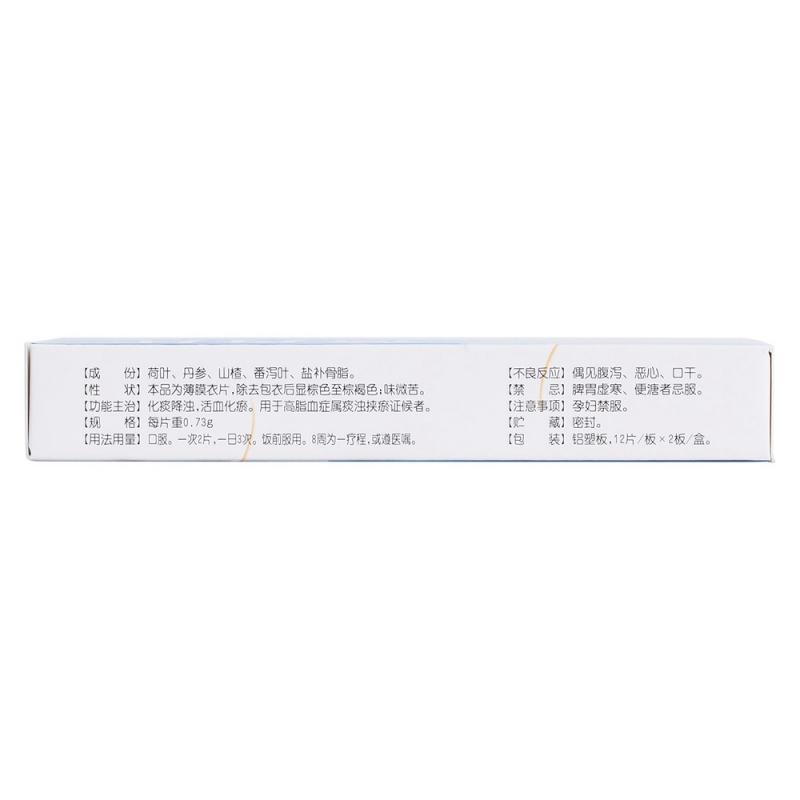 荷丹片(24片)(荷丹片(济顺)