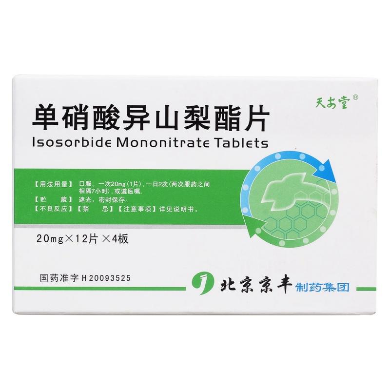 单硝酸异山梨酯片(天安堂)