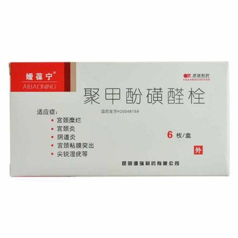 聚甲酚磺醛栓(媛葆疗)