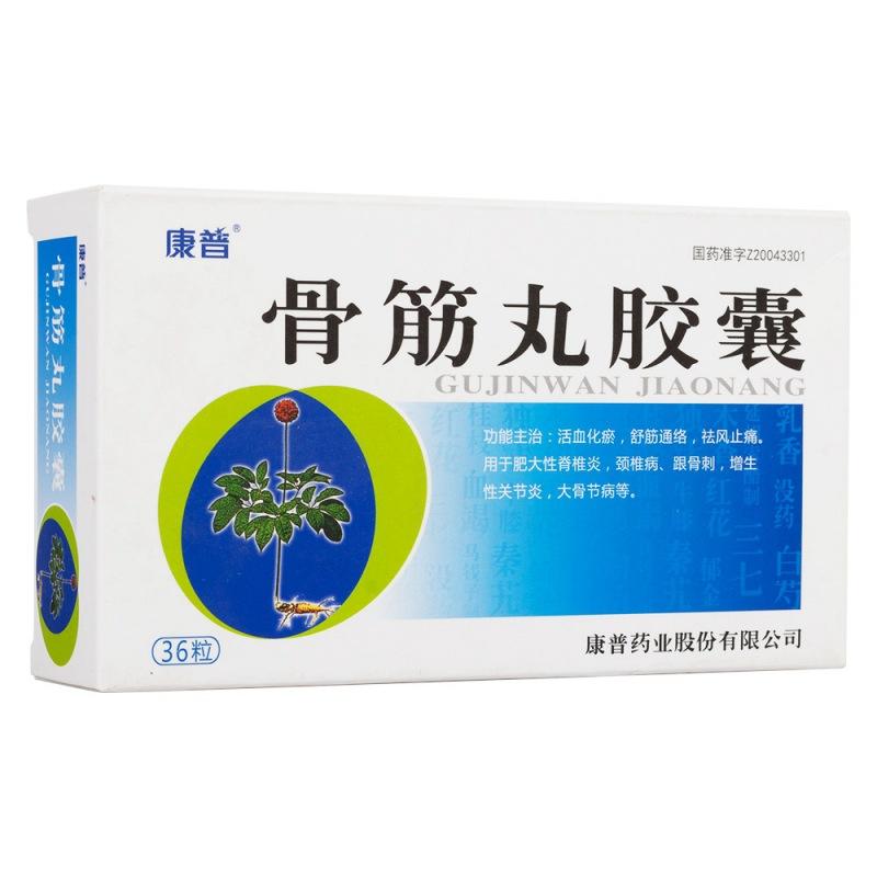 骨筋丸胶囊(康普)