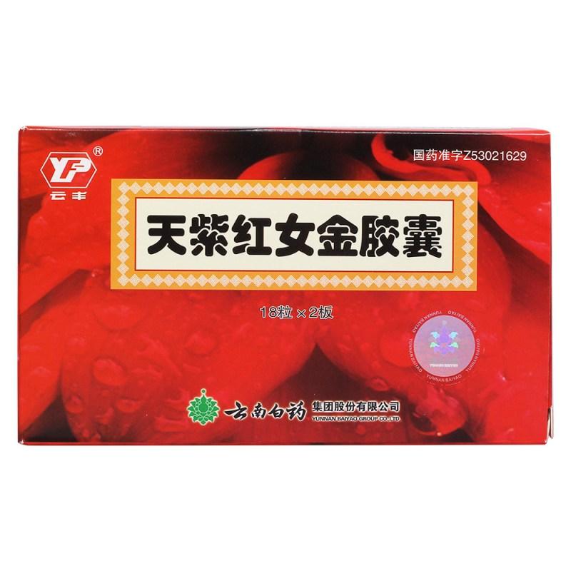 天紫红女金胶囊(云南白药)