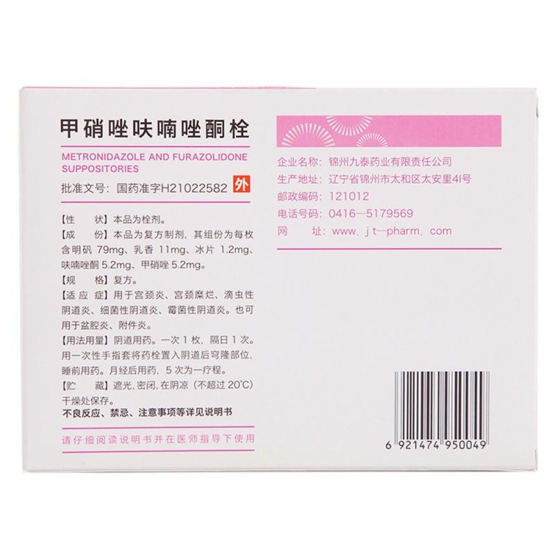 甲硝唑呋喃唑酮栓(九泰坤宝)