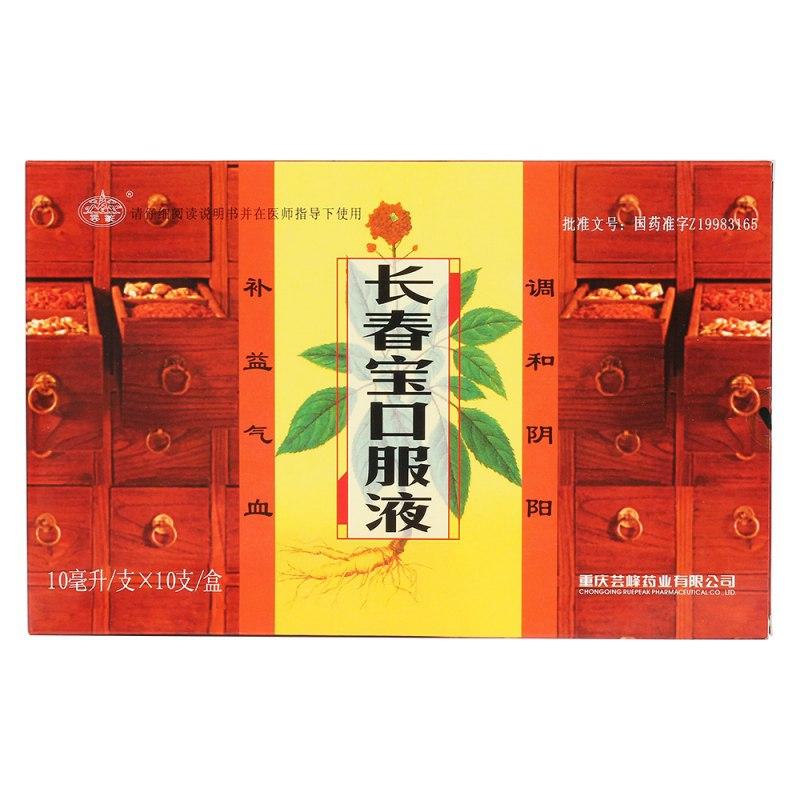 长春宝口服液(芸峰)