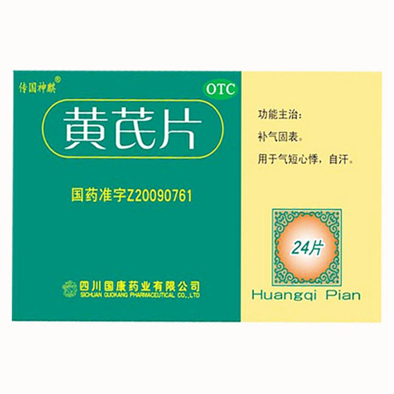 黄芪片(传国神麒)