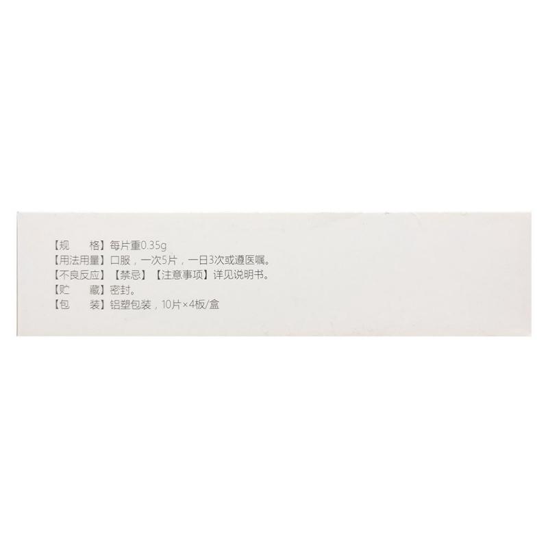 冠脉宁片(永仓)