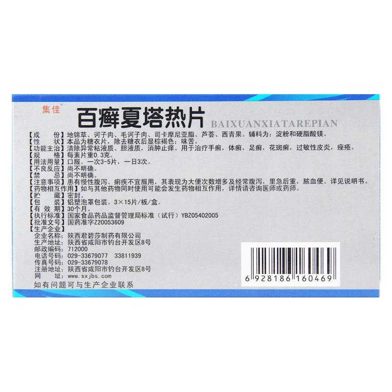百癣夏塔热片(集佳)